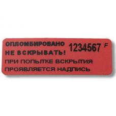 Контрольные этикетки 12x35 Со следом
